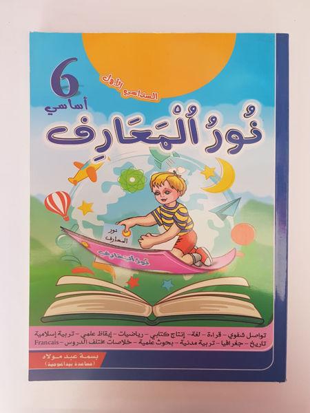 Image de Parascolaire sixième année - premier semestre نور المعارف