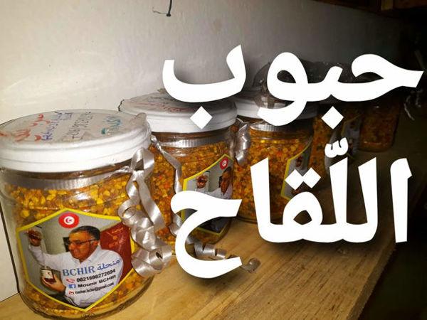Image de حبوب اللقاح GRAINS de POLLEN