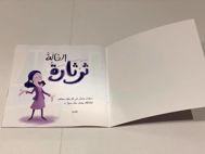 Image de الخالة ثرثارة