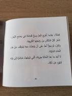 Image de الخالة جريئة