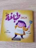 Image de الخالة طباخة