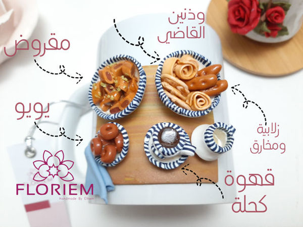 Image de Mug personnaliser theme ramadan