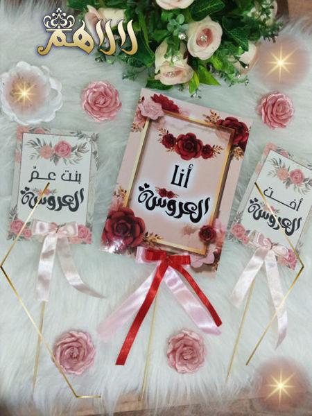 Image de أنا العروسة