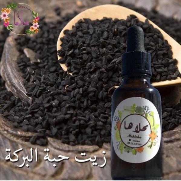 Image de زيت حبة البركة